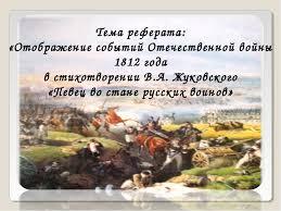 Презентация к реферату на тему Отображение событий Отечественной  слайда 4 Тема реферата Отображение событий Отечественной войны 1812 года в стихотвор