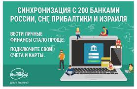 События ru система управления личными финансами Более 200 банков доступны для синхронизации с ru