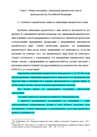 Ликвидация юридических лиц по законодательству Российской  Магистерская диссертация Ликвидация юридических лиц по законодательству Российской Федерации 6