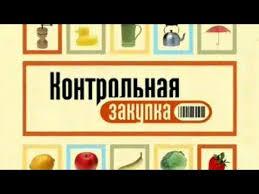 Контрольная закупка Первый канал  Контрольная закупка Первый канал 06 12 2006