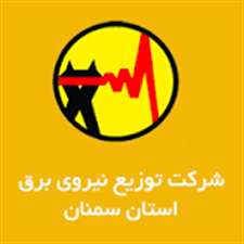 Image result for ‫شرکت برق استان سمنان‬‎