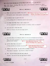 essay papers upsc  essay upsc list of previous years essay question papers ias