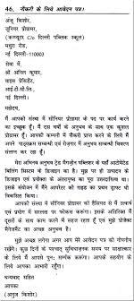 Format Of Job Application Letter In Hindi Mediafoxstudio Com