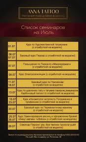 обучение курсы в новосибирске курсы косметологии тату и тауажа