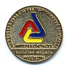 Медали и Дипломы Золотая медаль Интерлакокраска 2004