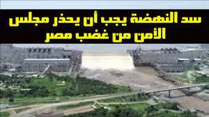 أخر أخبار سد النهضة يجب أن يحذر مجلس الأمن من غضب مصر - YouTube