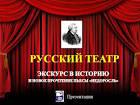 """Презентация """"Путешествие в театр """" - скачать презентации по МХК"""