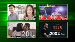 เปิด 10 อันดับเพลงฮิต Youtube ยอดวิวทะลุ 200 ล้าน ฟังเพลินทุกเทศกาล
