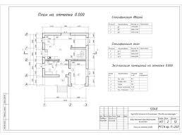 Курсовой проект Основы Архитектуры Работа Курсовая  Курсовой проект Основы Архитектуры