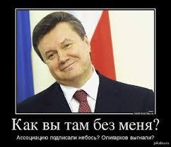 Янукович не только алчный и жестокий, он еще и трус. Поэтому он не вернется в Украину, - Луценко - Цензор.НЕТ 1412