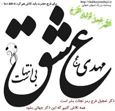 Image result for عکس نوشته درمورد امام زمان