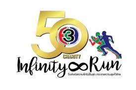 ยิ่งใหญ่..!! ช่อง 3 ฉลอง 50 ปี CHANNEL 3 INFINITY LOVE PROJECT สยามรัฐ