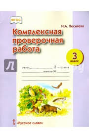 Книга Комплексная проверочная работа класс ФГОС Наталья  Комплексная проверочная работа 3 класс ФГОС