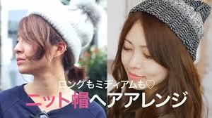 ニット帽に合うヘアアレンジロングヘアもミディアムヘアも髪の長さ別