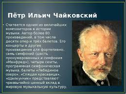 Реферат Чайковский Петр Ильич один из крупнейших русских  Реферат о петре чайковском