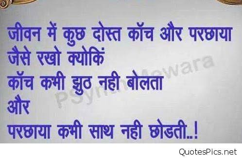 friendship quotes in hindi with wallpaper