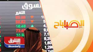 السوق السعودي يواصل مساره الصعودي ويخالف الأسواق الخليجية - الصباح مع صبا -  YouTube
