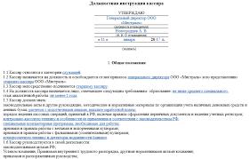 Должностная инструкция кассира образец г nalog nalog ru Должностная инструкция бухгалтера кассира