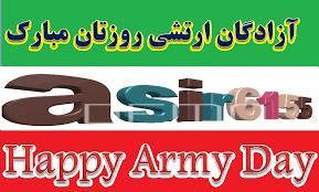 Image result for آزادگان ارتشی