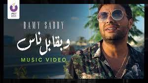 Ramy Sabry - (رامي صبري - وبقابل ناس (الكليب الرسمي