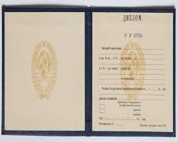 Диплом СССР В обычных ситуациях Вы просто можете сэкономить свое время нервы и усилия попытавшись приобрести диплом колледжа или иного учебного заведения