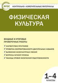 Контрольно измерительные материалы Физическая культура Входные и  Контрольно измерительные материалы Физическая культура Входные и итоговые проверочные работы 1