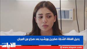 الوسط الفني ينعى الفنانة البحرينية الشابه صابرين بورشيد - YouTube
