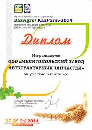 Награды и дипломы ats Диплом выставки сельского хозяйства kazagro kazfarm 2014