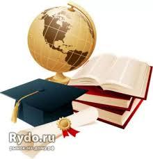 Помощь в написании курсовых и дипломных работ в Тольятти цена  Помощь в написании курсовых и дипломных работ