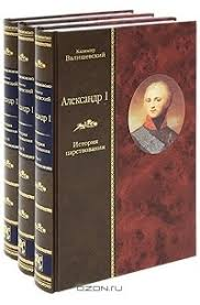Отзывы о книге Александр I. История царствования (<b>комплект из</b> ...