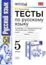ГДЗ тесты по Русскому языку класс Черногрудова ответы