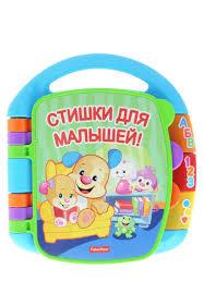 <b>Музыкальная книга FISHER PRICE</b> CJW28 82900190: 24 руб ...