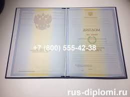 Купить чистый бланк диплома о высшем образовании Купить пустой  Диплом о высшем образовании 2009 2010 годов