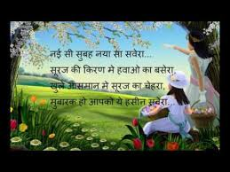 best good morning shayari good morning shayari in hindi good morning shayari hd video