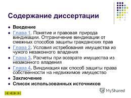 Презентация на тему Презентация магистерской диссертации  3 3 Содержание диссертации Введение