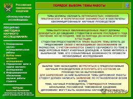 Презентация на тему УЧЕБНАЯ ДИСЦИПЛИНА ОСНОВЫ НАУЧНЫХ  12 Российская таможенная