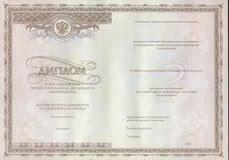 Купить диплом в Омске as sto com Дипломы