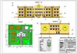dp Детский сад ясли на мест Дипломные проекты Курсовые  Детский сад ясли на 320 мест