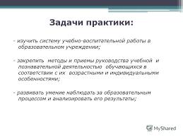 Презентация на тему БОУ ОО СПО Омский колледж профессиональных  3 Задачи