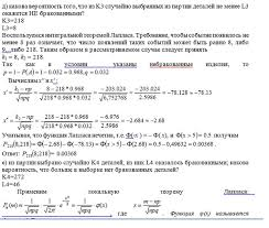 Теория вероятностей и математическая статистика часть я  Теория вероятностей и математическая статистика часть 2 я Курсовая работа Вариант