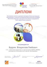 Диплом Участие в выставках  диплом за активное участие в деловой программе Дискуссионной площадки Молочная индустрия Конкурентоспособность предприятия через эффективные решения