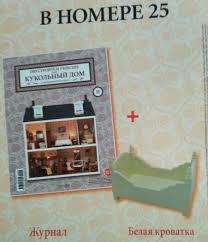 <b>Кукольный</b> Дом №25 - Белая <b>Кроватка</b> • Форум о журнальных ...