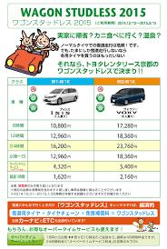 トヨタ レンタカー 料金