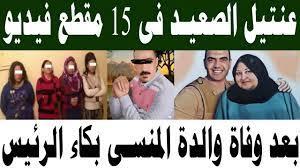 ظهور عنتيل الصعيد في 15 مقطع فيديو والحكومة تتحرك ورد فعل السيسي بعد رحيل  والدة البطل احمد المنسي - YouTube