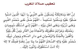 دعاء بعد الصلاة المغرب , اجمل ادعية واذكار بعد صلاة المغرب - ووردز