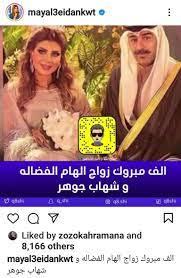 إلهام الفضالة تُحيّر جمهورها.. هل تزوجت شهاب جوهر؟