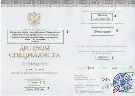 Как заполняется диплом о высшем образовании года diplomg pro как заполняется диплом 2014 года