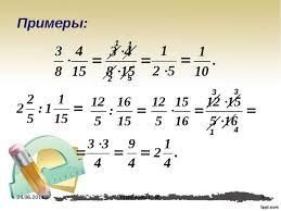 Презентация по математике на тему Умножение и деление  24 06 2011 Примеры 1 1 3 5 2 1 4 3 Кравченко Г