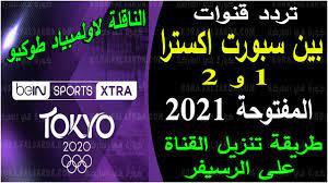 تردد قناة بي ان سبورت أكسترا المفتوحة الجديد 2021 BeIN Sport Extra لمتابعة  مباراة مصر اليوم بأوليمبياد طوكيو - كورة في العارضة