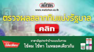 ตรวจหวย ผลสลากกินแบ่งรัฐบาล งวดประจำวันที่ 16 พ.ย. 2562